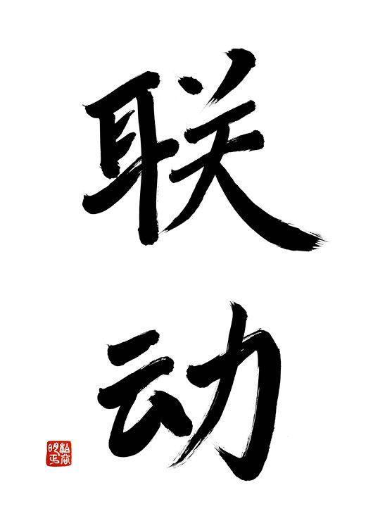 2017年口号-联动_副本.jpg