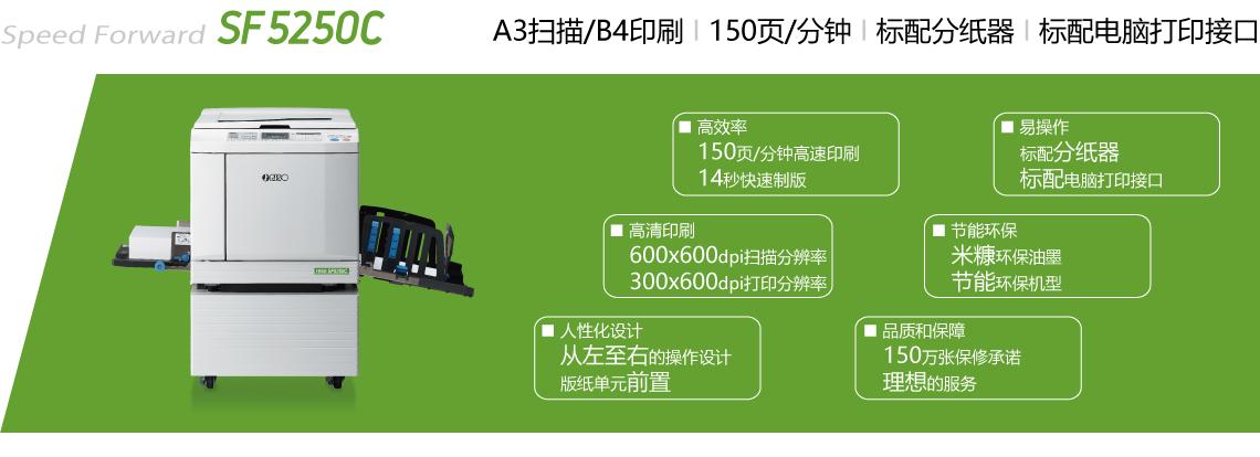 SF5250_01.jpg