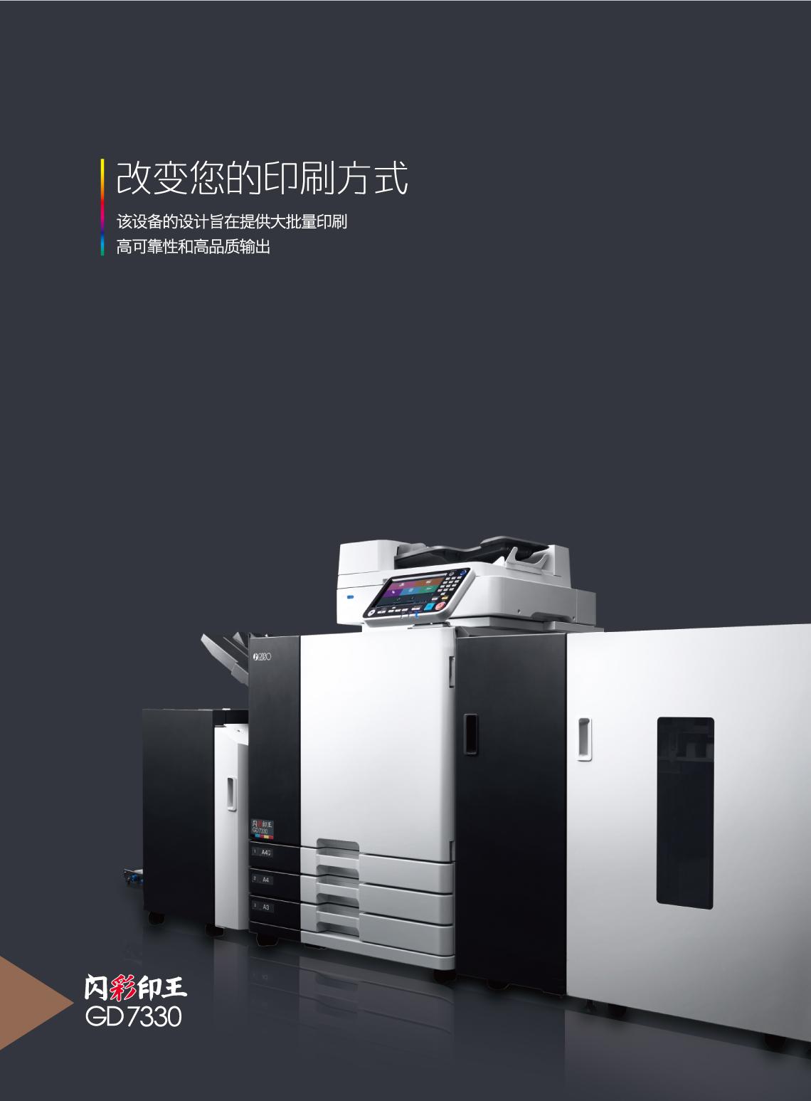 GD7330-2.jpg