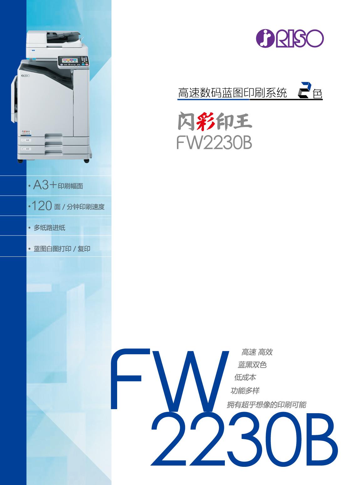 FW2230B-1.jpg