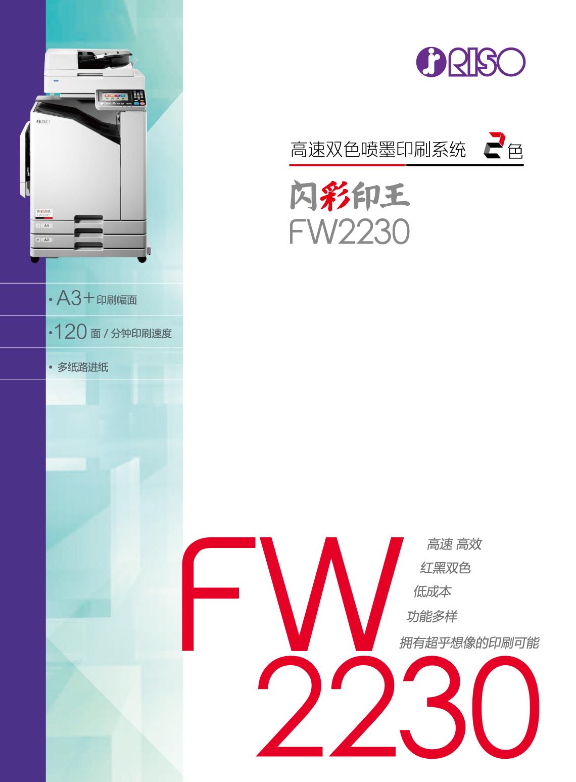 FW2230-1.jpg