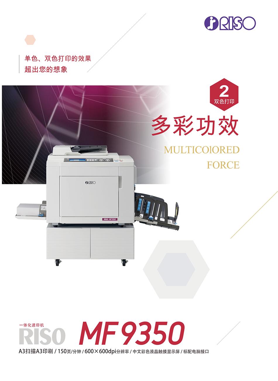 MF9350彩页--1-950.jpg