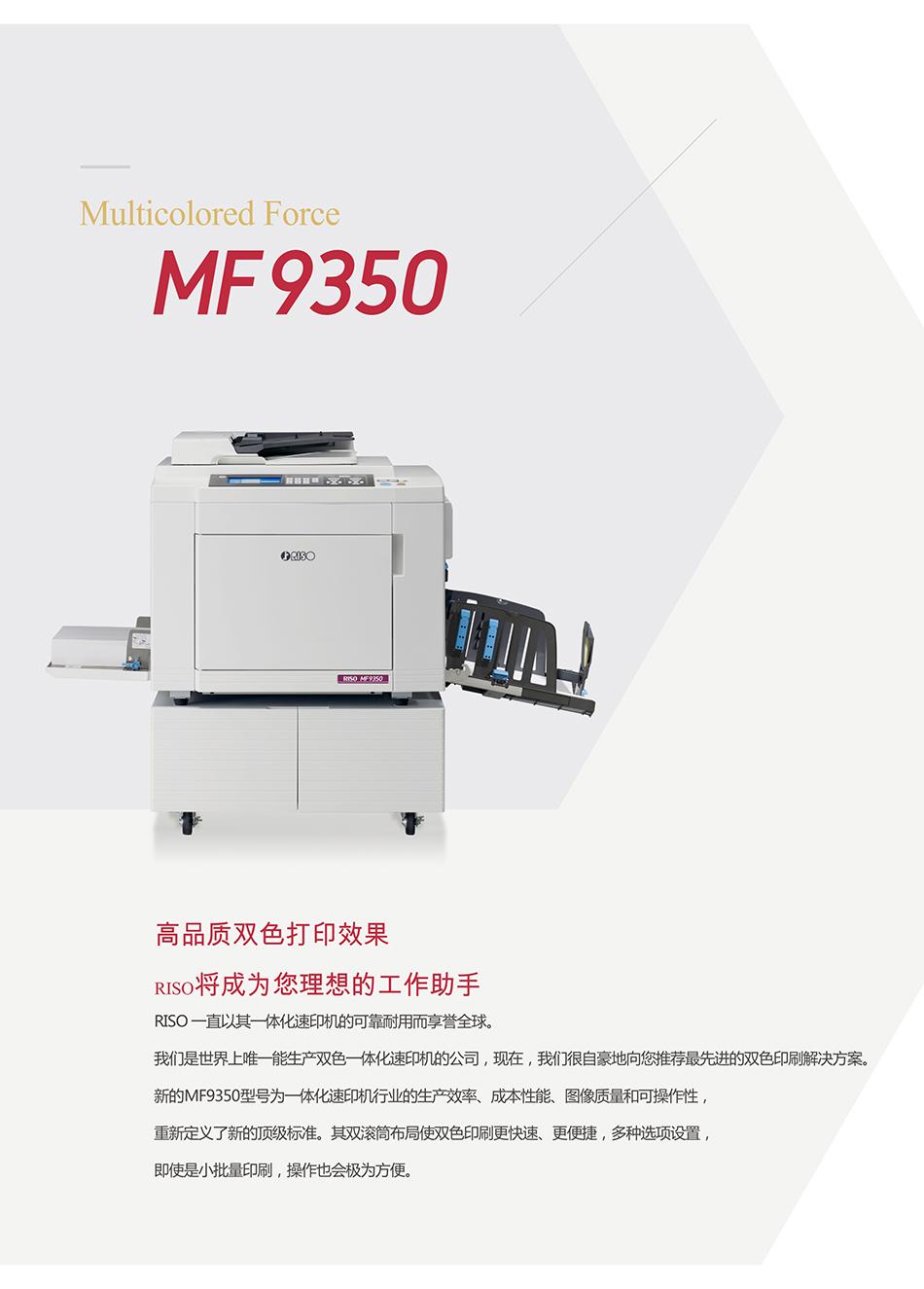 MF9350彩页--2-950.jpg