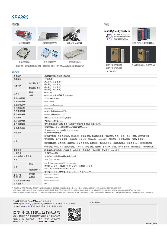 SF9390-8.jpg