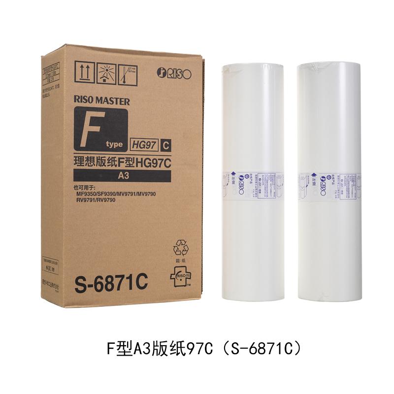 F型HG97C版纸2-1.jpg