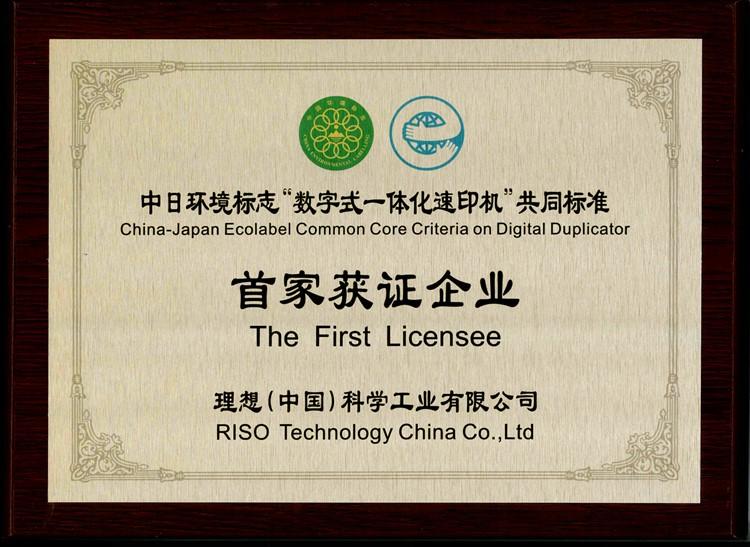 2019-10-25孔版機共同標準認證首家獲證企業獎狀-泰國MF_副本.jpg