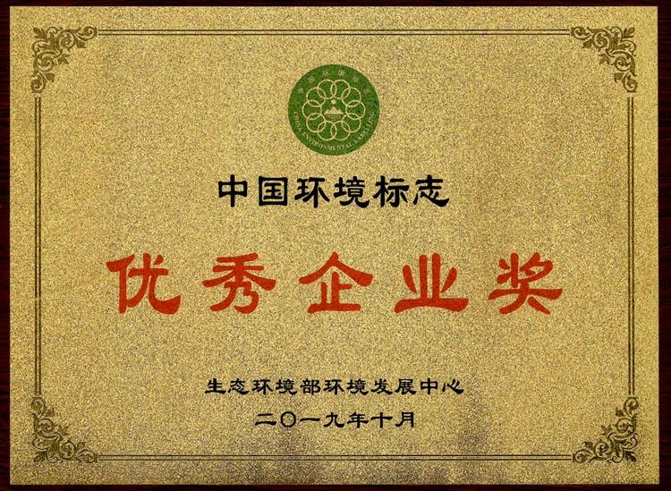 2019-10-25优秀企业CEC_副本.jpg