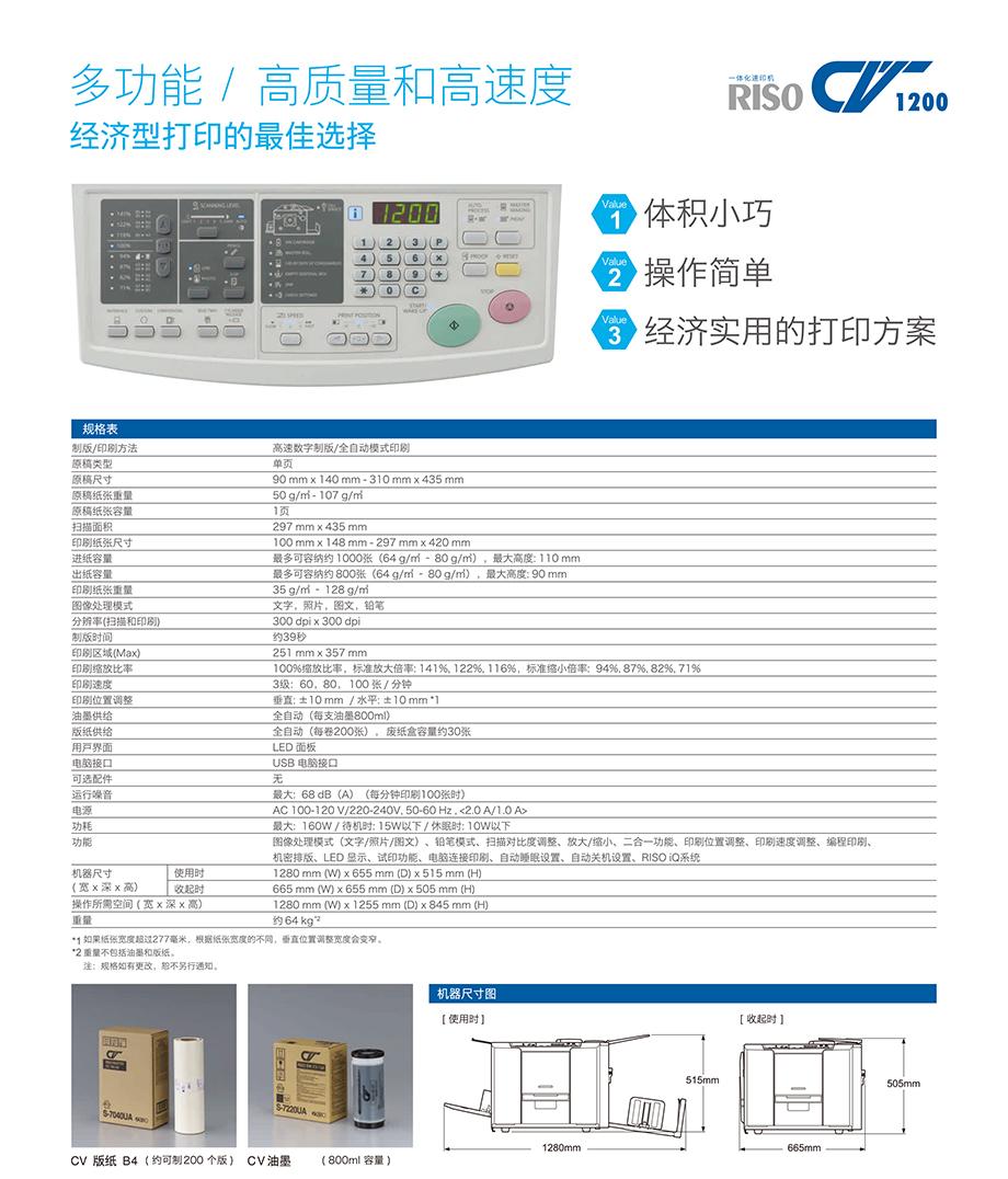 CV1200-2.jpg