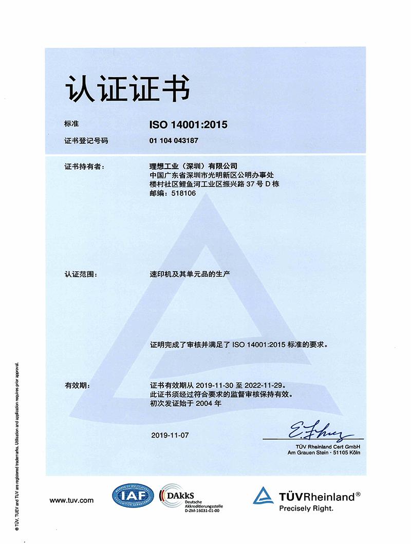 ISO14001證書-深圳有效期至202211.jpg